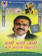 Radhe Radhe Japo Chale Ayenge Bihari-totalbhakti