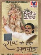 Radha Ko Naam Anmol-totalbhakti