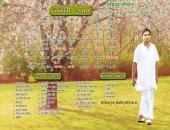 Acharya Balkrishna Ji January 2016 Hindu Calendar Wallpaper,