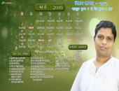 Acharya Balkrishna Ji March 2016 Hindu Calendar Wallpaper,