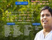 Acharya Balkrishna Ji April 2016 Hindu Calendar Wallpaper,