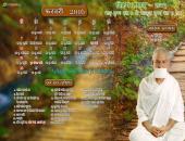 Acharya Shivmuni Ji Maharaj February 2016 Hindu Calendar Wallpaper,