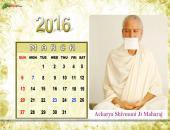 Acharya Shivmuni Ji Maharaj March 2016 Monthly Calendar Wallpaper,