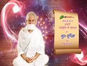 Acharya Shivmuni Ji Maharaj Guru Purnima Wallpaper,