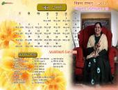 Anandmurti Gurumaa June 2016 Hindu Calendar Wallpaper,