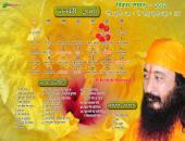 Ashutosh Maharaj Ji January 2016 Hindu Calendar Wallpaper,