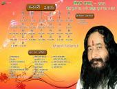 Ashutosh Maharaj Ji February 2016 Hindu Calendar Wallpaper,