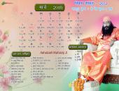 Ashutosh Maharaj Ji March 2016 Hindu Calendar Wallpaper,