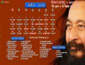 Ashutosh Maharaj Ji April 2016 Hindu Calendar Wallpaper,