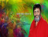 Avdhoot Baba Shivanand Ji Maharaj Holi Wallpaper,