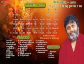 Avdhoot Baba Shivanand Ji Maharaj January 2016 Hindu Calendar Wallpaper,
