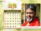 Avdhoot Baba Shivanand Ji Maharaj March 2016 Monthly Calendar Wallpaper,