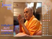 B A P S Swaminarayan January 2016 Monthly Calendar Wallpaper,