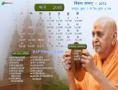 B A P S Swaminarayan March 2016 Hindu Calendar Wallpaper,