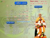 B A P S Swaminarayan April 2016 Hindu Calendar Wallpaper,