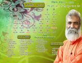 Baba Satyanarayan Mourya Ji January 2016 Hindu Calendar Wallpaper,