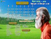 Baba Satyanarayan Mourya Ji May 2016 Hindu Calendar Wallpaper,