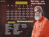 Baba Satyanarayan Mourya Ji June 2016 Hindu Calendar Wallpaper,