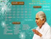 Brahma Kumaris February 2016 Hindu Calendar Wallpaper,