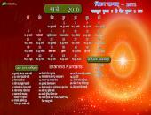 Brahma Kumaris March 2016 Hindu Calendar Wallpaper,