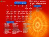 Brahma Kumaris April 2016 Hindu Calendar Wallpaper,