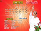 Brahma Kumaris June 2016 Hindu Calendar Wallpaper,