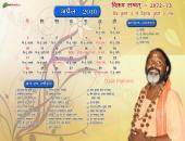 Daati Maharaj April 2016 Hindu Calendar Wallpaper,