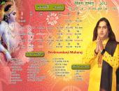 Devkinandanji Maharaj January 2016 Hindu Calendar Wallpaper,