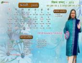 Devkinandanji Maharaj February 2016 Hindu Calendar Wallpaper,