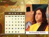 Devkinandanji Maharaj March 2016 Monthly Calendar Wallpaper,