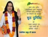 Devkinandanji Maharaj Guru Purnima Wishes Wallpaper,