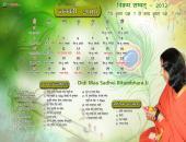 Didi Maa Sadhvi Ritambhara Ji January 2016 Hindu Calendar Wallpaper,