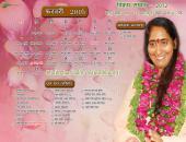 Didi Maa Sadhvi Ritambhara Ji February 2016 Hindu Calendar Wallpaper,