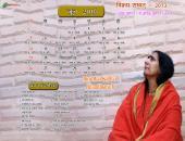 Didi Maa Sadhvi Ritambhara Ji June 2016 Hindu Calendar Wallpaper,