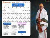 Dr Sanjay Krishan Salil Ji Maharaj July 2016 Hindu Calendar Wallpaper,