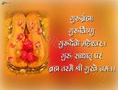 Guru Purnima 2016 Wallpaper,