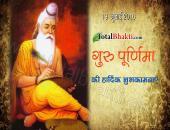 Guru Purnima 2016 Festivals Wallpaper,