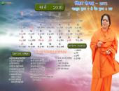 Gurumaa Anandmayi March 2016 Hindu Calendar Wallpaper,