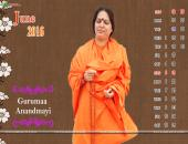 Gurumaa Anandmayi June 2016 Monthly Calendar Wallpaper,