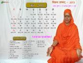 Gurumaa Anandmayi June 2016 Hindu Calendar Wallpaper,