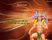 Hanuman Jayanti Wallpaper, Brown, Red and Orange Color
