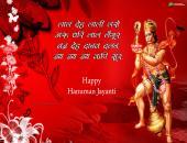 Hanuman Jayanti Wallpaper, Brown, Red and White Color