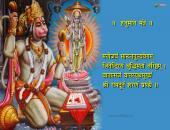 Hanuman-Mantra-Wallpaper, red , blue and orange color
