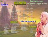 Iskcon January 2016 Hindu Calendar Wallpaper,