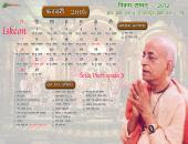 Iskcon February 2016 Hindu Calendar Wallpaper,