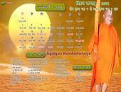 Jagadguru Rambhadracharya January 2016 Hindu Calendar Wallpaper,