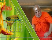 Jagadguru Rambhadracharya February 2016 Monthly Calendar Wallpaper,
