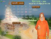 Jagadguru Rambhadracharya February 2016 Hindu Calendar Wallpaper,