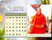 Jagadguru Rambhadracharya March 2016 Monthly Calendar Wallpaper,