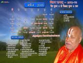 Jagadguru Rambhadracharya April 2016 Hindu Calendar Wallpaper,